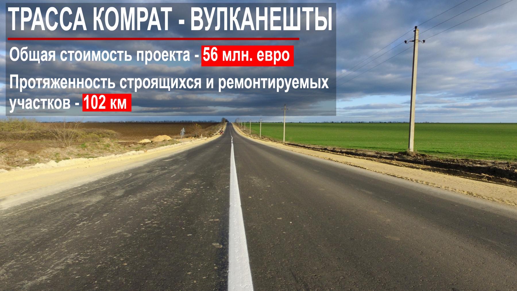 Трасса Комрат - Вулканешты